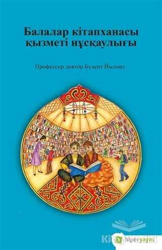 Hiperlink Yayınları - Çocuk Kütüphanesi Hizmetleri Kılavuzu (Kazakça)