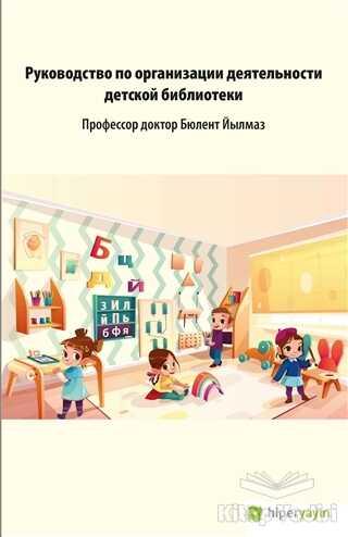 Hiperlink Yayınları - Çocuk Kütüphanesi Hizmetleri Kılavuzu (Rusça)