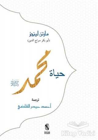 İnsan Yayınları - Hz. Muhammed (Arapça)