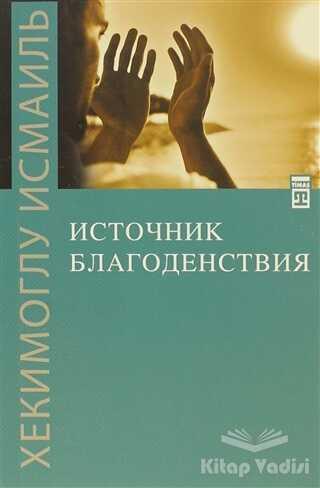 Timaş Publishing - İyiliğin Kaynağı