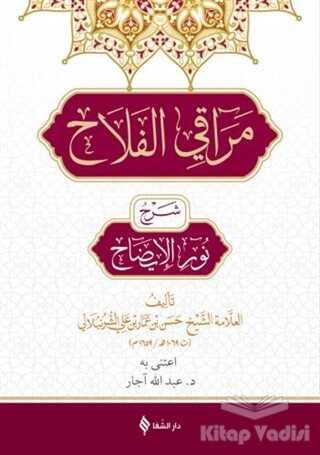 Şifa Yayınevi - Meraku'l Felah Şerhu Nuru'l İzah