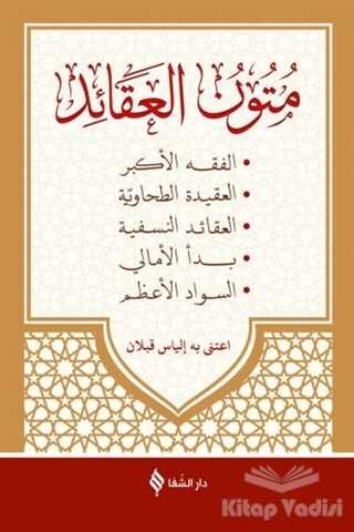 Şifa Yayınevi - Mütünü'l Akaid